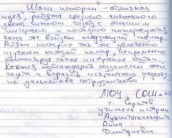 """Отзыв СОШ№27 по стенгазете """"Шаги Истории"""""""