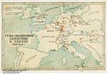 Революционное движение в Европе 1848-1849 гг.