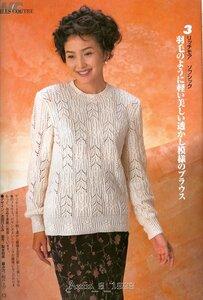 Магия листопада - ажурные японочки спицами