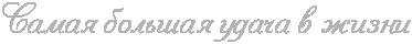 http://img-fotki.yandex.ru/get/9513/176466128.64/0_bb375_d6afd782_orig
