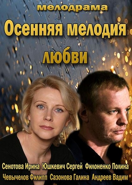 Осенняя мелодия любви (2013) SATRip