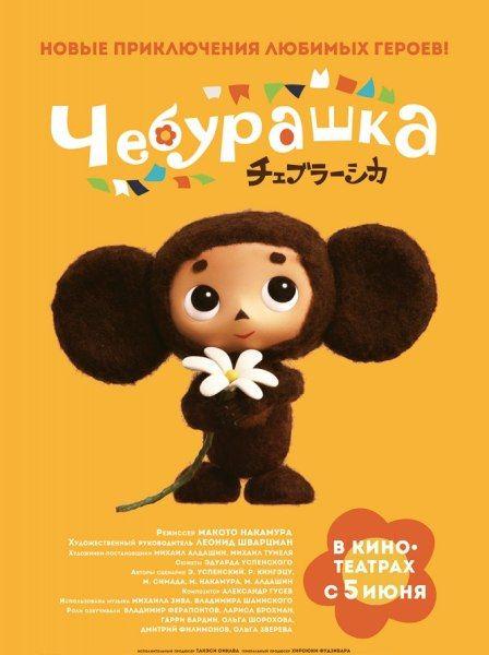 Чебурашка / Cheburashka (2013/WEB-DL 1080p/720p + WEB-DLRip