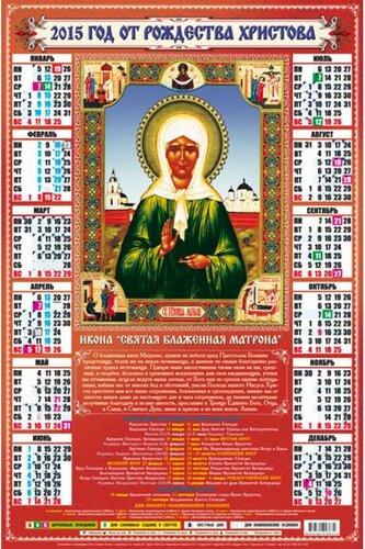 Календарь 2015 год. Икона Святая Блаженная Матрона открытка поздравление картинка