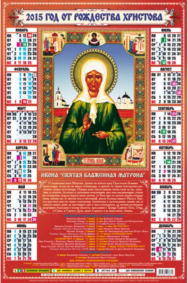 Календарь 2015 год. Икона Святая Блаженная Матрона