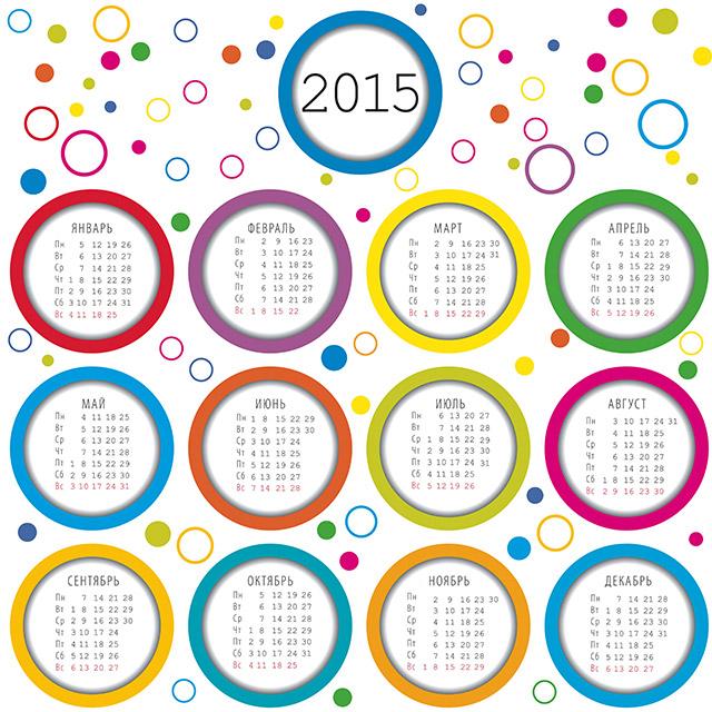 Календарь 2015. Разноцветные шары