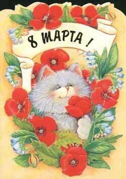 8 Марта. В цветах открытка поздравление картинка