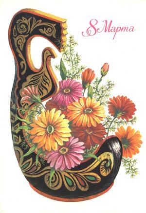8 Березня. Квіти для тебе! листівка фото привітання малюнок картинка