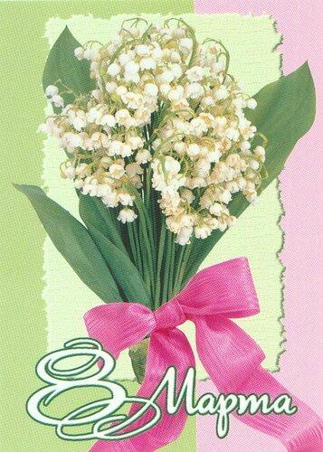 Букет ландышей для любимой к 8 марта открытка поздравление картинка