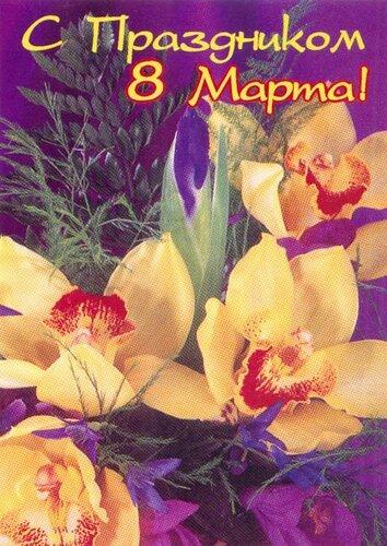 С праздником 8 марта! открытка поздравление картинка