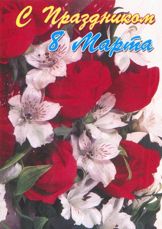 С праздником 8 Марта. Красно-белый букет