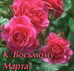 Цветы к 8 Марта открытки фото рисунки картинки поздравления