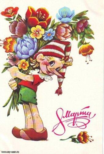 8 Марта! Буратино с цветами открытка поздравление картинка