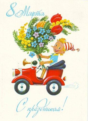 8 Марта! С праздником! Буратино на машине) открытка поздравление картинка
