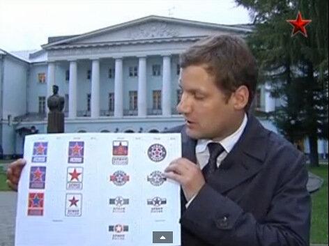 Певцы и актеры выбирали эмблему российской армии