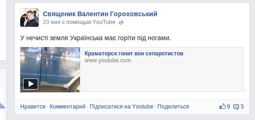 священник Валентин Гороховский 01.png