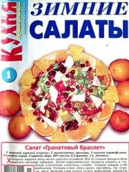 Журнал Кухня. Лучшие рецепты №1, 2007