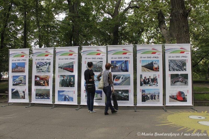 День железнодорожника, Саратов, 04 августа 2013 года