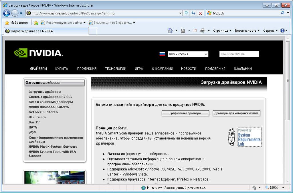 Рис. 4.16. Веб-сайт компании nVidia с автоматизированной системой поиска драйверов
