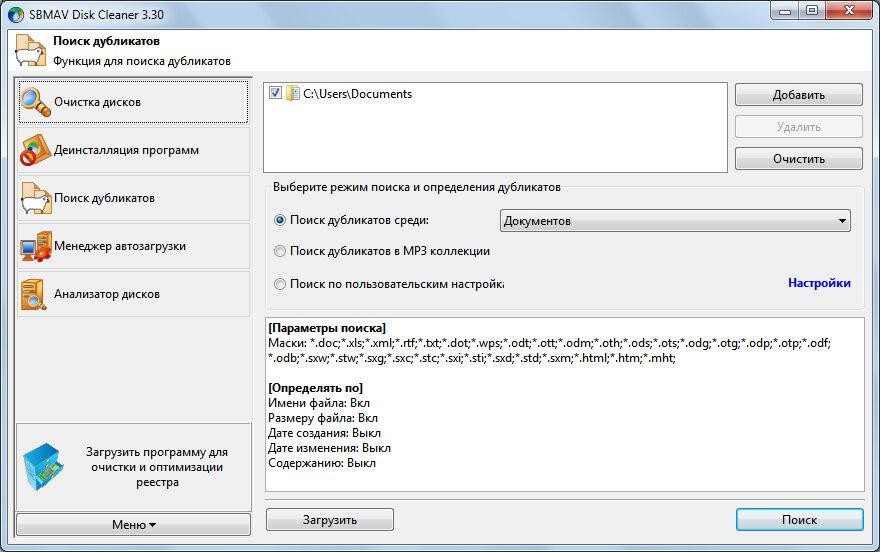 Рис. 4.61. Поиск дубликатов средствами программы SBMAV Disk Cl