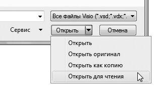 Рис. 2.10. Открывая документ, вы можете выбрать режим работы с ним