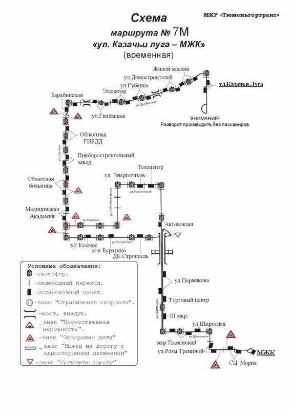 расписание маршрута № 7 М