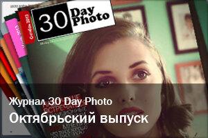 Журнал 30 Day Photo | Октябрь 2013