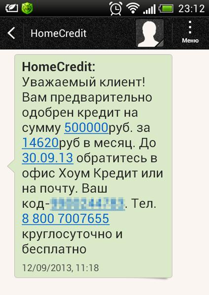 Спам от Home Credit 88007007655