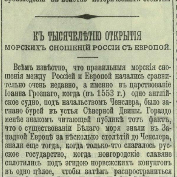 К тысячелетию открытия морских сношений 1899  01