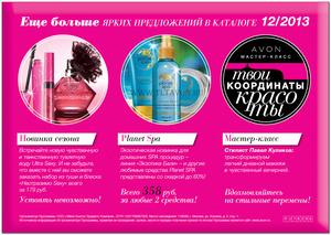 Лучшие предложения каталога 12/2013