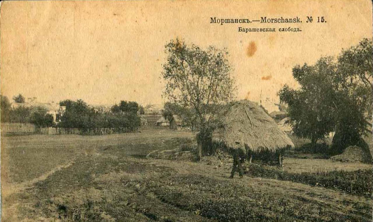 Барашевская слобода