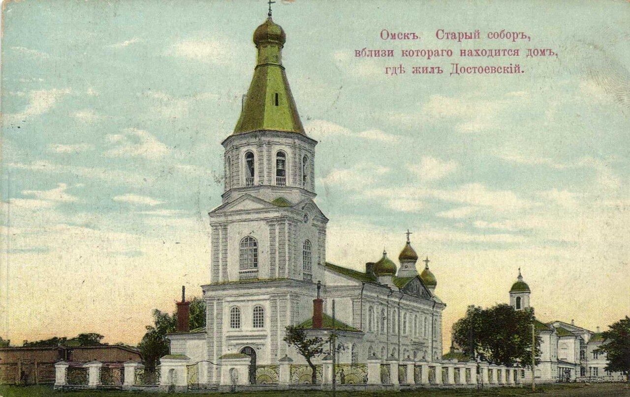Омск. Старый собор, возле которого находится дом, где жил Достоевский.