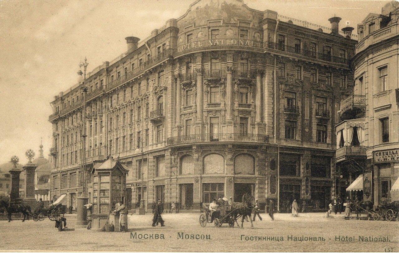 Московская гостиница Националь