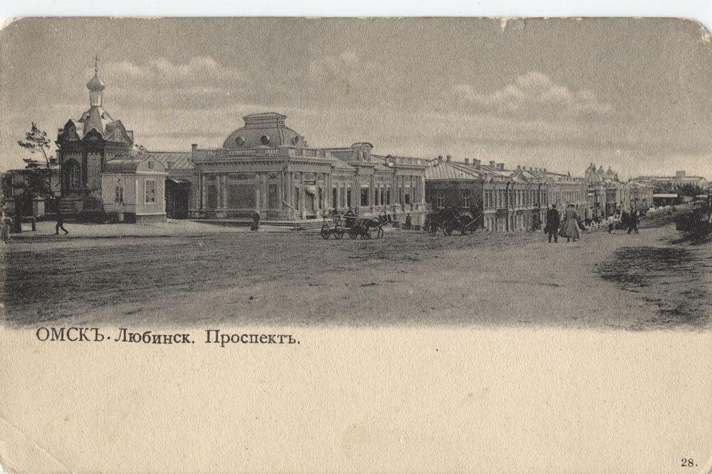 Омск. Любинский Проспект