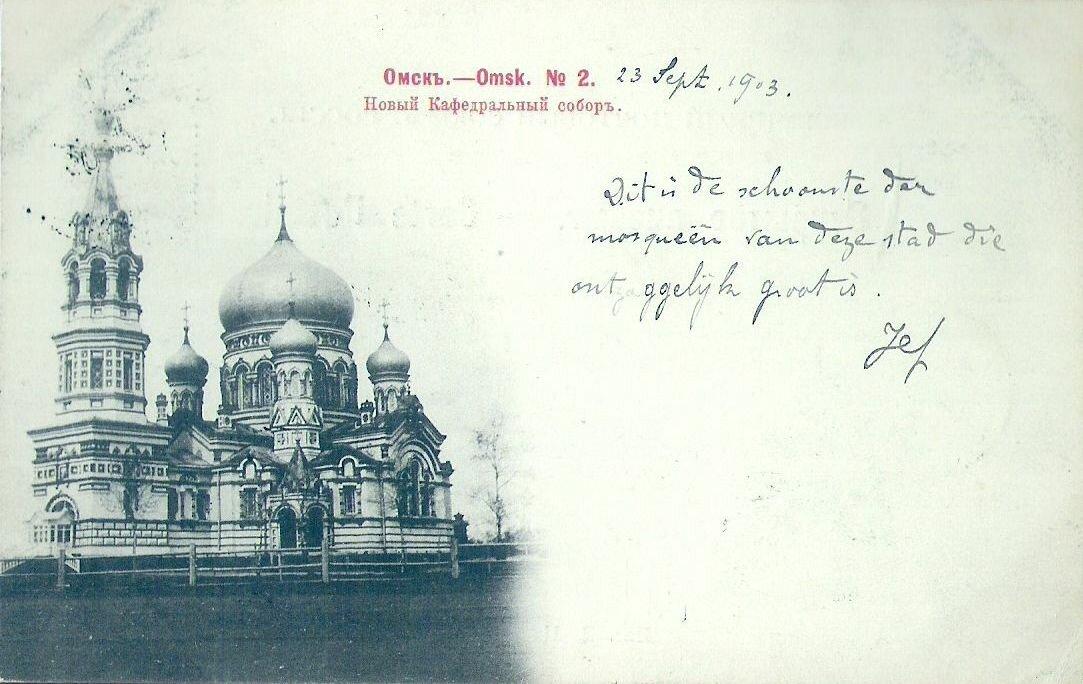 Омск. Новый кафедральный собор