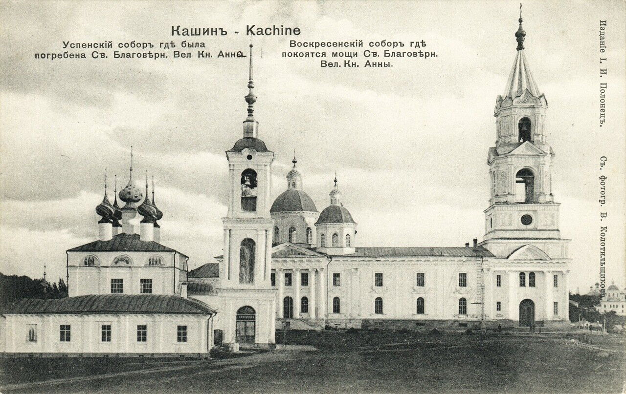 Успенский собор, где была погребена Св. Благоверн. Вел. Кн. Анна
