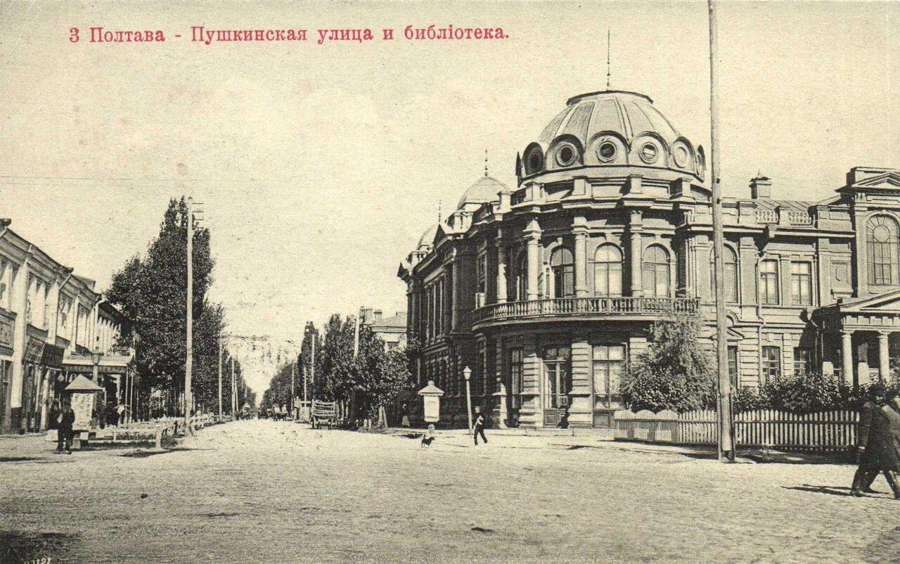 Пушкинская улица и библиотека