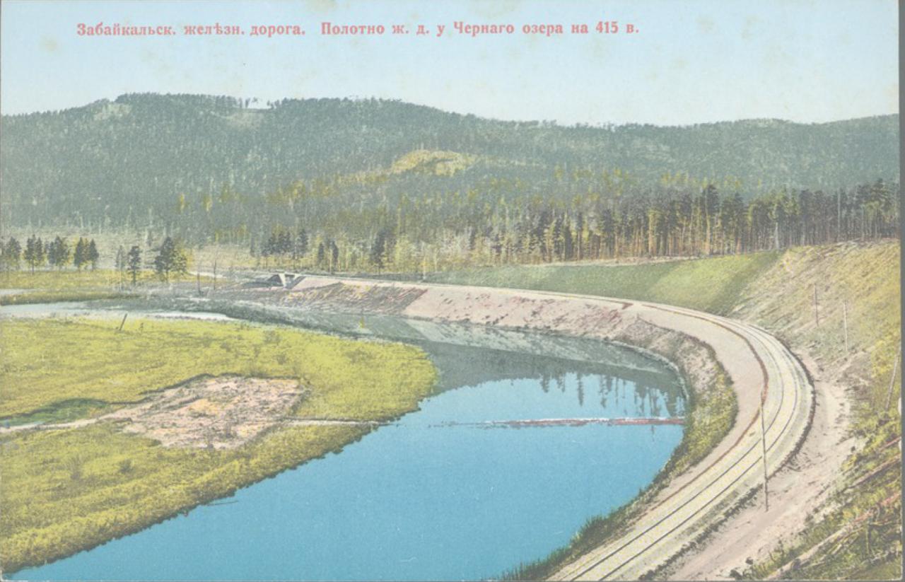 Полотно железной дороги у Черного озера на 415-й версте