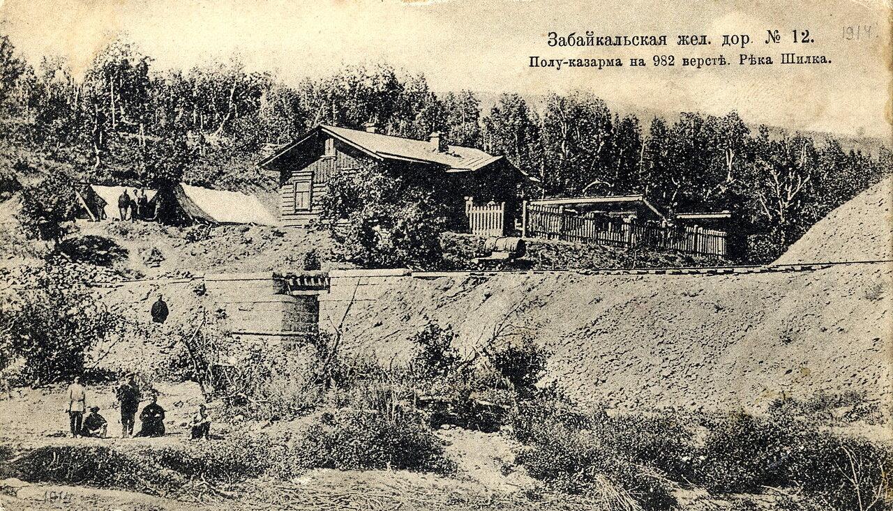 Полу-казарма на 982 версте. Река Шилка