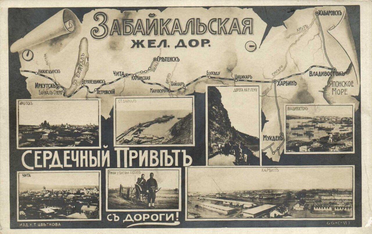 Карта Забайкальской железной дороги