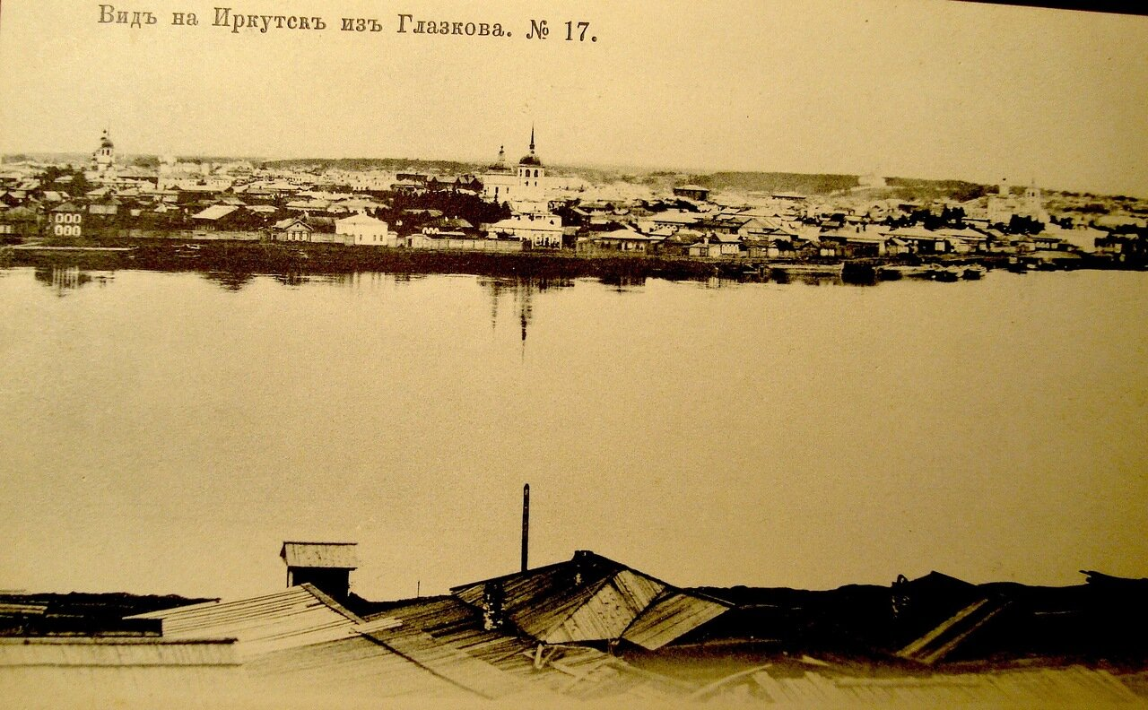 Вид на Иркутск из Глазкова