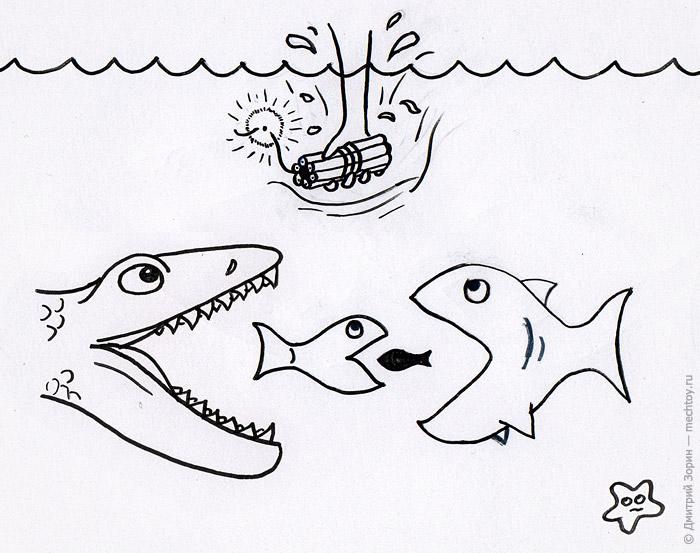 Рыбка есть рыбку, рыбка побольше их, а огромный рыбомонстр есть их всех. Но тут человек сует в вводу динамит и весь подводный мир в ахуе (с) Дмитрий Зорин, mechtoy.ru
