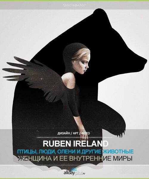 Внутренние миры женщины в иллюстрациях Ruben Ireland. 30 отличных работ.