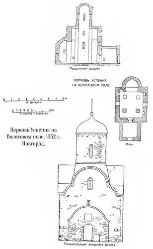 Церковь Успения на Волотовом поле в Новгороде, чертежи