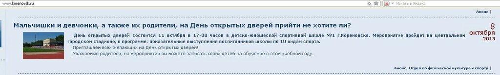 День открытых дверей и показательные выступления 11102013 в ДЮСШ №1. Фото c проекта