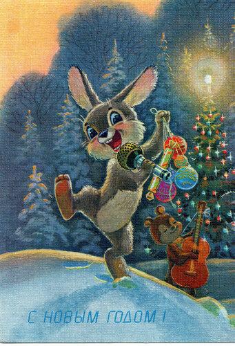 Песня зайчика. С Новым годом! открытка поздравление картинка