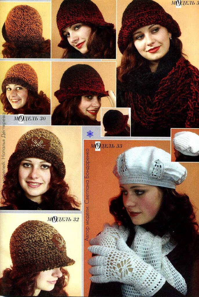 тебя будет шляпки шапки вязаные спицами описание фото помнить, что наряду
