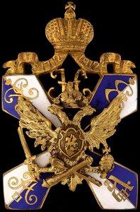 Знак об окончании 2-го кадетского Императора Петра Великого корпуса в Санкт-Петербурге.