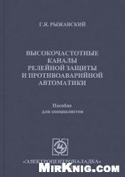 Книга Высокочастотные каналы релейной защиты и противоаварийной автоматики