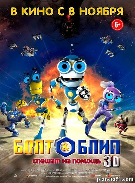 Болт и Блип спешат на помощь / Bolt & Blip: Battle of the Lunar League (2012/HDTVRip)