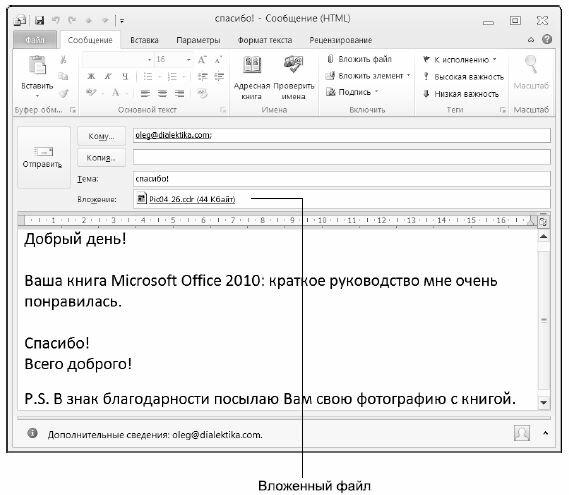 Рис. 6.3. Файл вложен в почтовое сообщение